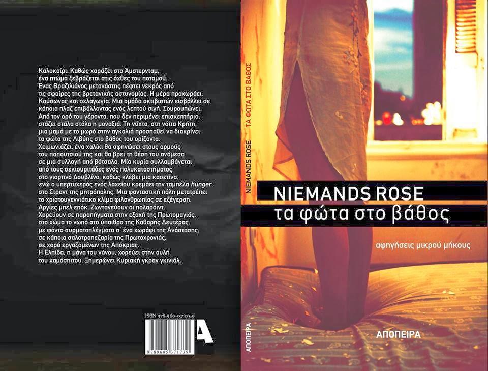 """Βιβλιοκριτική: """"Τα φώτα στο βάθος"""" της Niemands Rose"""
