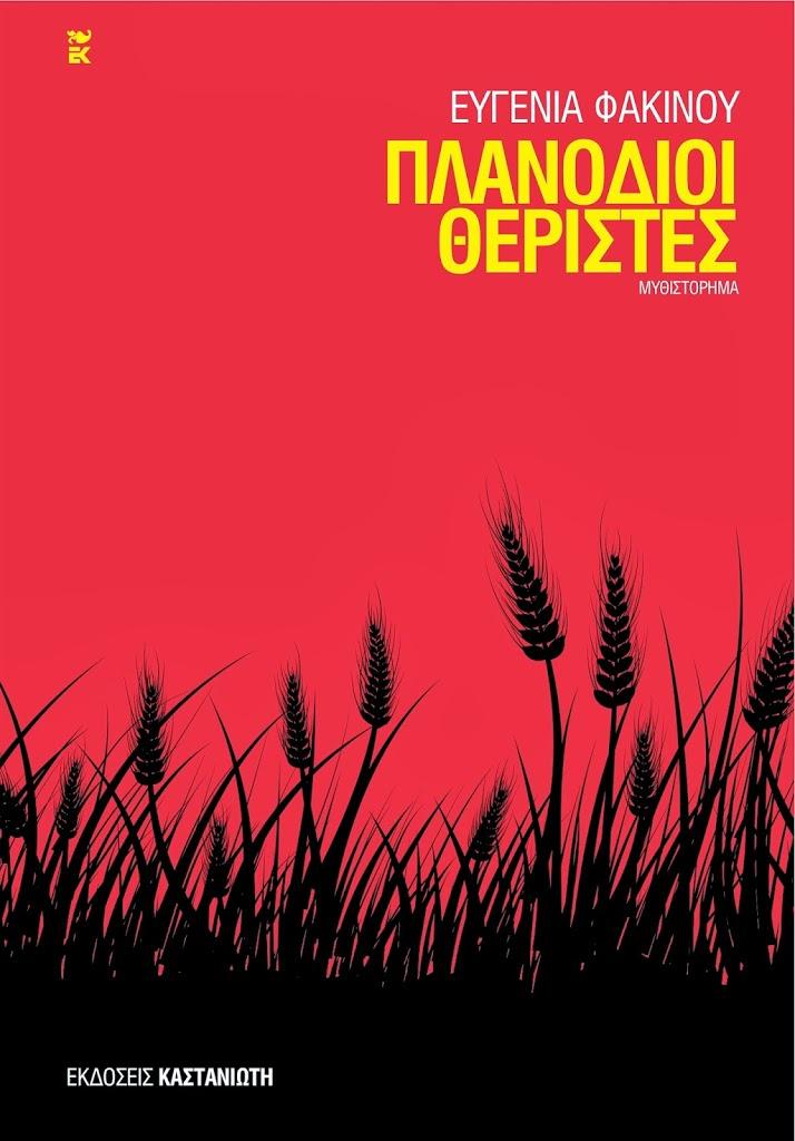 """Κλήρωση για 10 ebooks """"Πλανόδιοι θεριστές"""" της Ευγενίας Φακίνου από τις Εκδ. Καστανιώτη"""