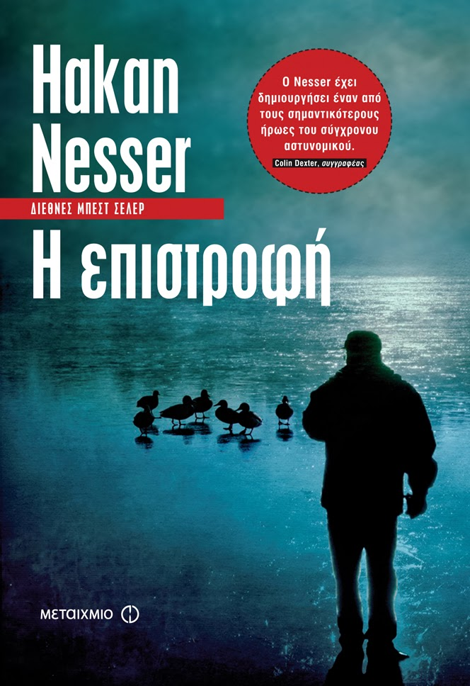 """Κλήρωση για το ebook """"Η επιστροφή"""" του Hakan Nesser από τις Εκδ. Μεταίχμιο"""