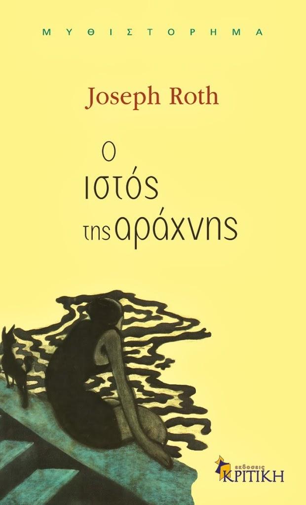 """Κλήρωση για 5 ebooks """"Ο ιστός της αράχνης"""" του Joseph Roth από τις Εκδ. Κριτική"""