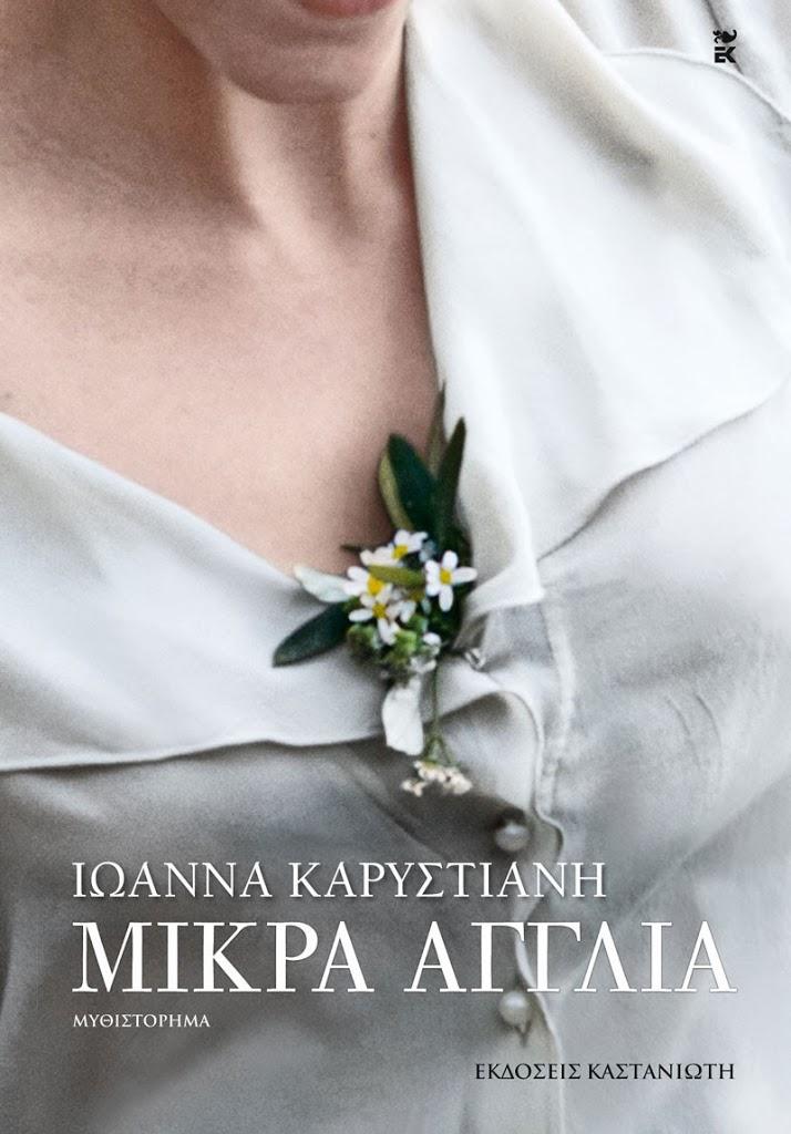 """Κλήρωση για το ebook """"Μικρά Αγγλία"""" της Ιώαννας Καρυστιάνη από τις Εκδ. Καστανιώτη"""