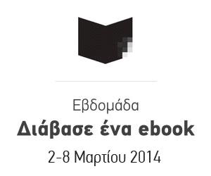 """Ποιοι συμμετέχουν στην εβδομάδα """"Διάβασε ένα ebook"""", 2-8 Μαρτίου 2014"""