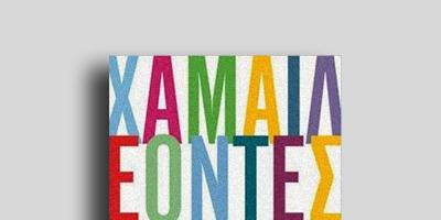 """Κλήρωση για το ebook """"Χαμαιλέοντες"""" του Αλέξη Σταμάτη από τις Εκδ. <span class="""