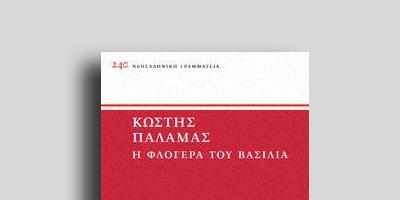 """Κλήρωση για 10 ebooks """"Η φλογέρα του Βασιλιά"""" του Κωστή Παλαμά από τις Εκδ. Πελεκάνος"""