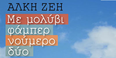 """Κλήρωση για το ebook """"Με μολύβι φάμπερ νούμερο δύο"""" της Άλκης Ζέη από τις Εκδ. Μεταίχμιο"""