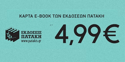 Κλήρωση για 5 προπληρωμένες κάρτες ebooks από τις Εκδ. Πατάκη