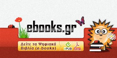 Τη διάθεση ebooks ξεκίνησε το βιβλιοπωλείο ebooks.gr