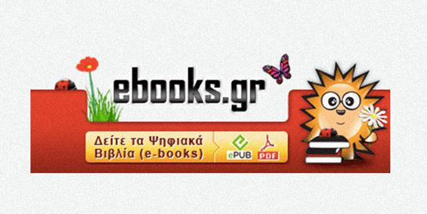 ebooks-gr-logo
