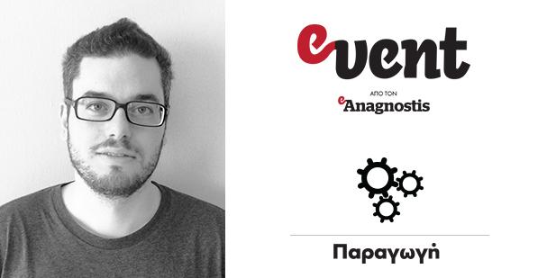 Ο Άρης Καραταράκης (thinking) μιλάει στον eAnagnostis για την παραγωγή έντυπων βιβλίων και ebooks