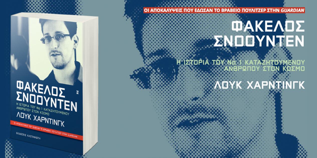 Fakelos-Snowden