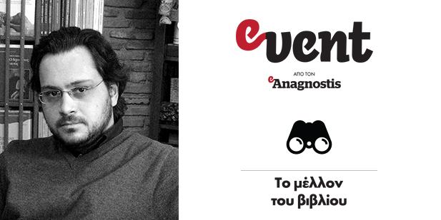 Ο Αργύρης Καστανιώτης μιλάει στον eAnagnostis για το μέλλον του βιβλίου