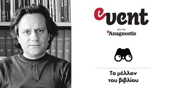 """Ο Γιάννης Μπασκόζος (""""Ο αναγνώστης"""") μιλάει στον eAnagnostis για το μέλλον του βιβλίου"""