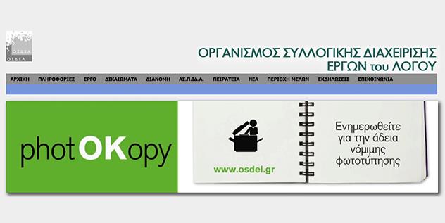 osdel-header