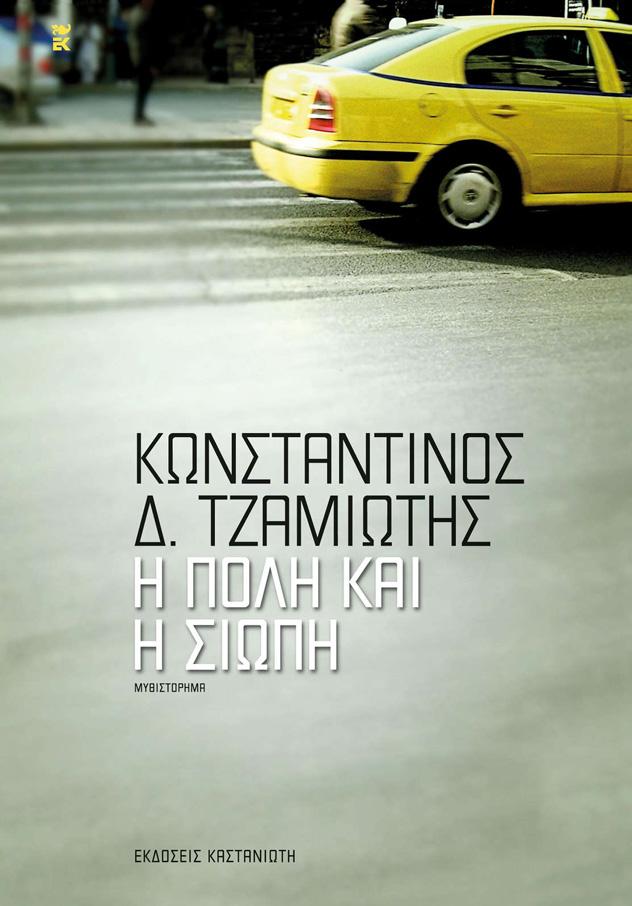 PoliSiopiTzamiotisCover