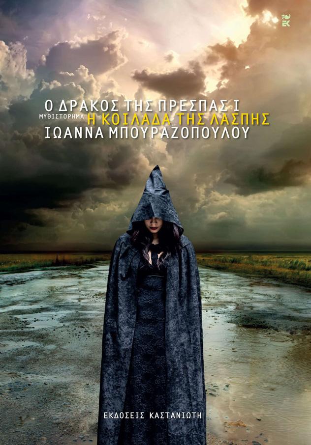 drakos-prespas-cover