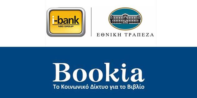 Το Bookia στο i-bank store της Εθνικής Τράπεζας στο Mall το Σάββατο