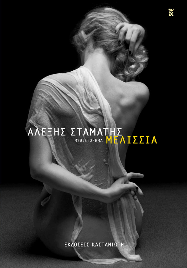 Melissia-Stamatis-Cover