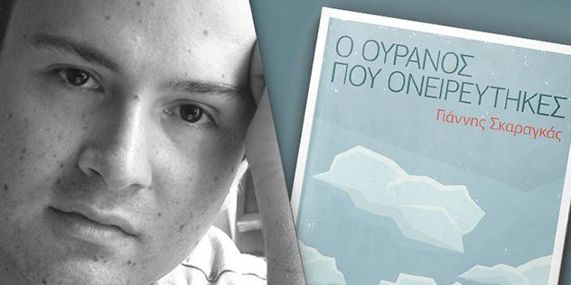 """Κλήρωση για 5 ebooks """"Ο ουρανός που ονειρεύτηκες"""" του Γιάννη Σκαραγκά από τις Εκδ. Κριτική"""