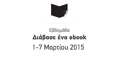 """Εβδομάδα """"Διάβασε ένα ebook"""", 1-7 Μαρτίου 2015"""