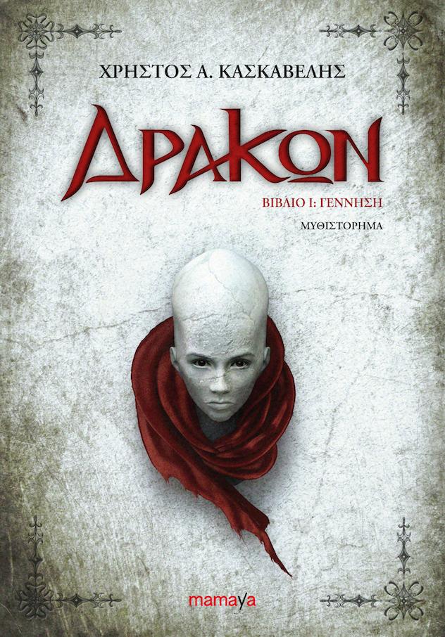 drakon-kaskavelis-mamaya-cover