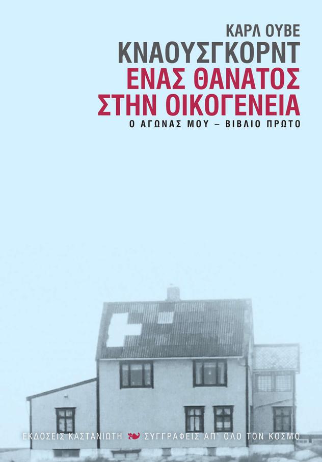 Knausgard-book1