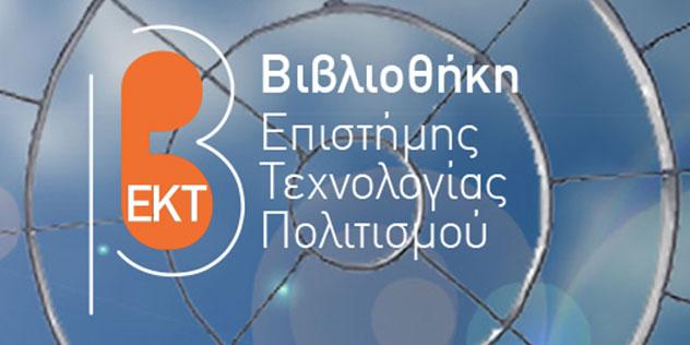 ekt-library