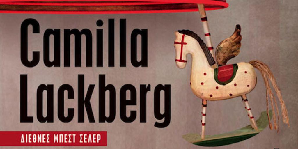 Κλήρωση για το &#8220;Ο θηριοδαμαστής&#8221; της Camilla Lackberg από τις Εκδ. <span class=