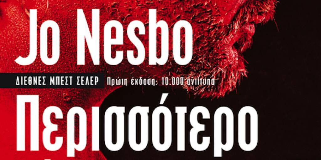 """Κλήρωση για το """"Περισσότερο αίμα"""" του Jo Nesbo από τις Εκδ. Μεταίχμιο"""