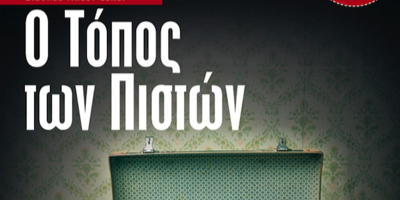 """Κλήρωση για το ebook """"Ο Τόπος των Πιστών"""" της Tana French από τις Εκδ. Μεταίχμιο"""