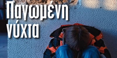 """Κλήρωση για το ebook """"Παγωμένη νύχτα"""" του Arnaldur Indridason από τις Εκδ. Μεταίχμιο"""
