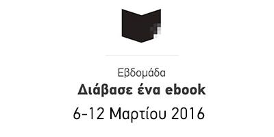 """Εβδομάδα """"Διάβασε ένα ebook"""", 6-12 Μαρτίου 2016"""