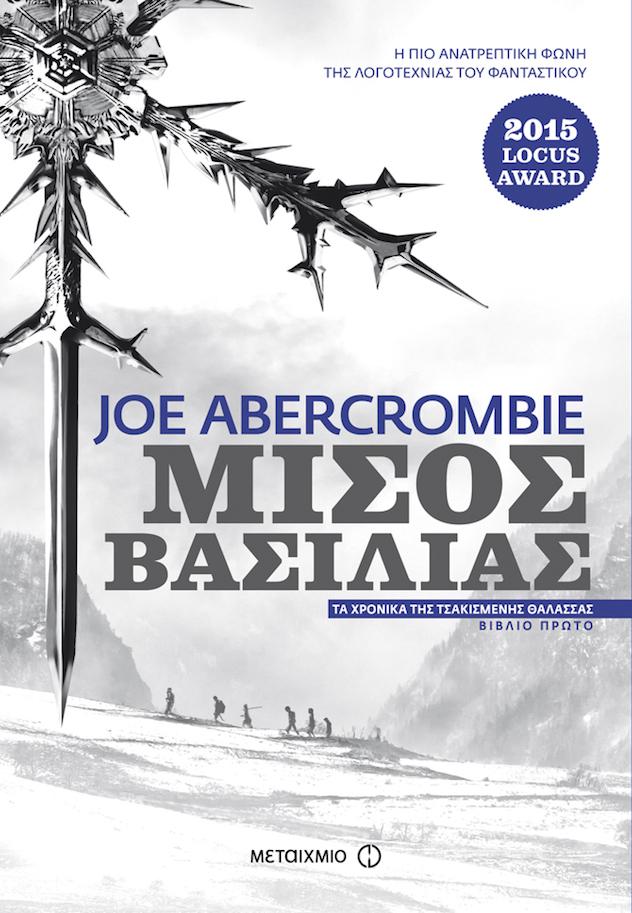 misos-vasilias-joe-abercrombie