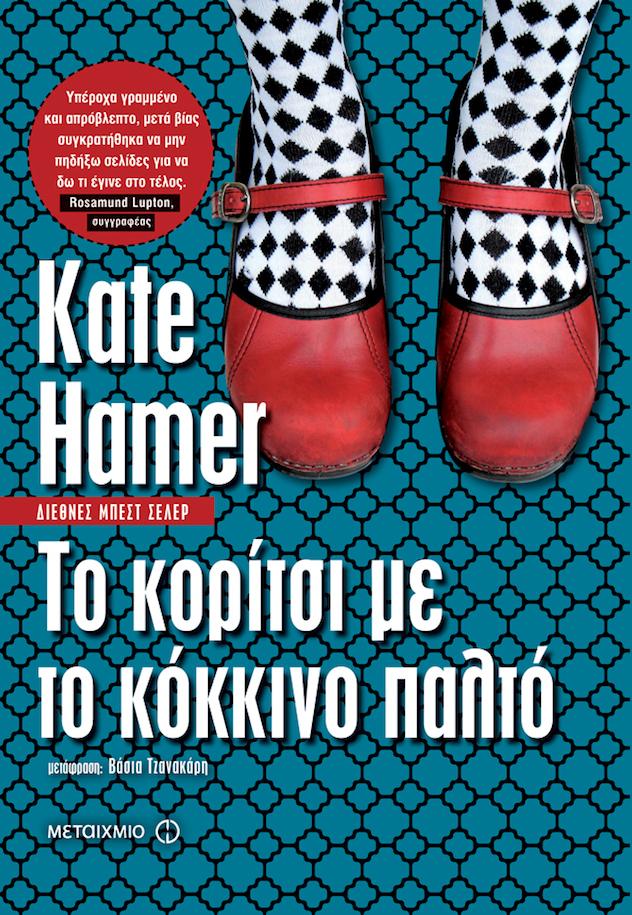 kate_hamer_koritsi_kokkino_palto