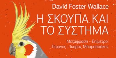 """Κλήρωση για το """"Η σκούπα και το σύστημα"""" του David Foster Wallace από τις Εκδόσεις Κριτική"""