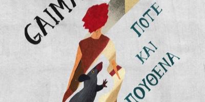 """Κλήρωση για 10 ebooks """"Ποτέ και πουθενά"""" του Neil Gaiman από τις Εκδ. Ίκαρος"""