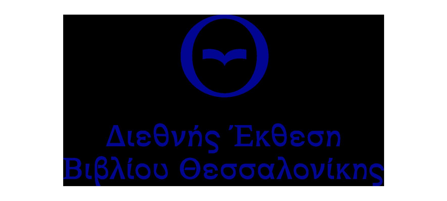 Η ψηφιακή μετάβαση του βιβλίου στη 15η Διεθνή Έκθεση Βιβλίου Θεσσαλονίκης