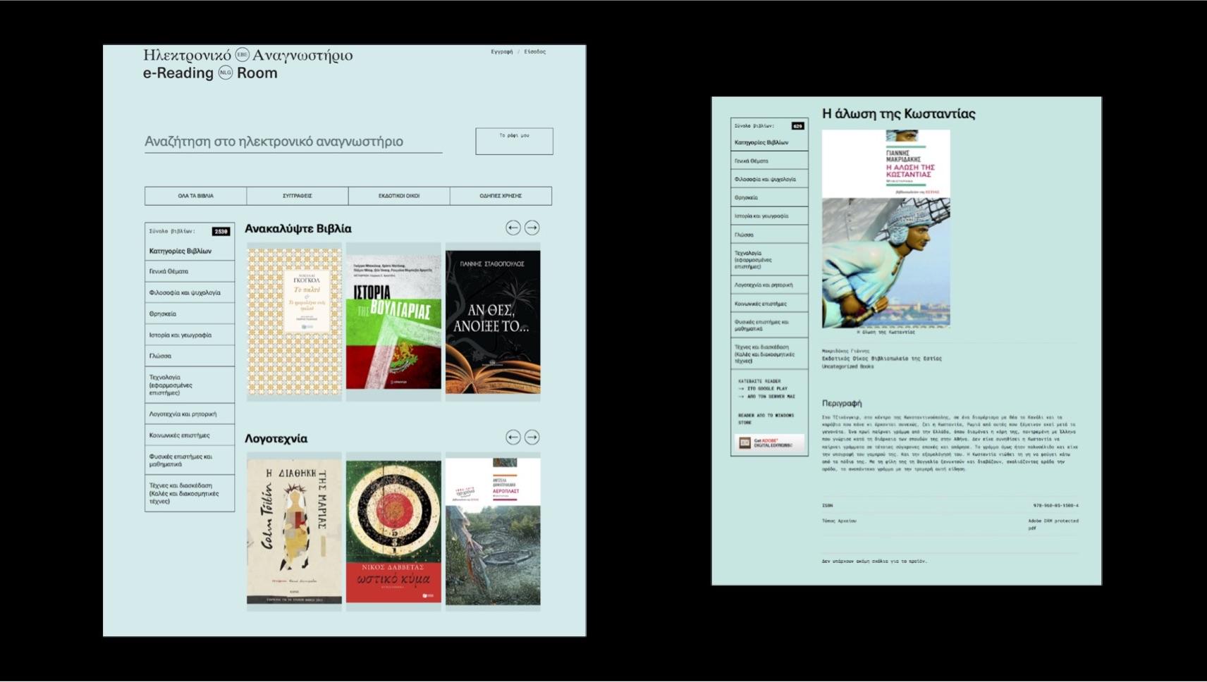 """""""Ηλεκτρονικό Αναγνωστήριο"""", η υπηρεσία δανεισμού ebooks που ανακοίνωσε η Εθνική Βιβλιοθήκη"""