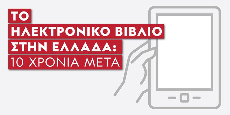 """Εκδήλωση: """"Το ηλεκτρονικό βιβλίο στην Ελλάδα: 10 χρόνια μετά"""" – Ιανός, 4 Φεβρουαρίου"""