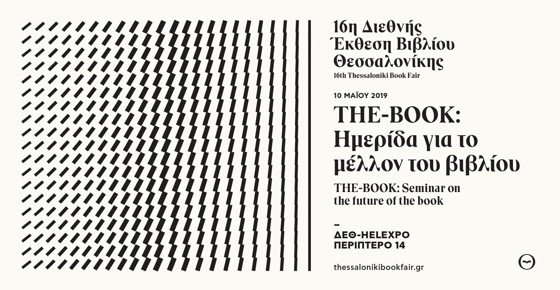 """""""The-Book: Ημερίδα για το μέλλον του βιβλίου"""" στη 16η Διεθνή Έκθεση Βιβλίου Θεσσαλονίκης"""