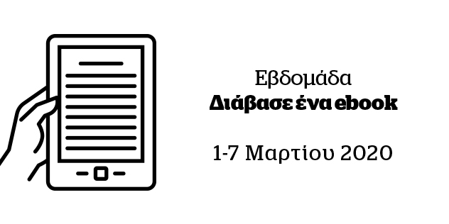 """Εβδομάδα """"Διάβασε ένα ebook"""", 1-7 Μαρτίου 2020"""