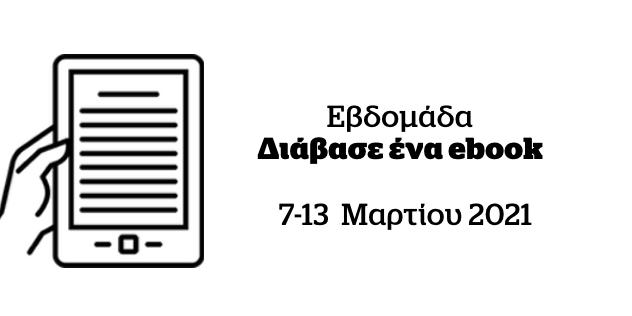 """Εβδομάδα """"Διάβασε ένα ebook"""", 7-13 Μαρτίου 2021"""