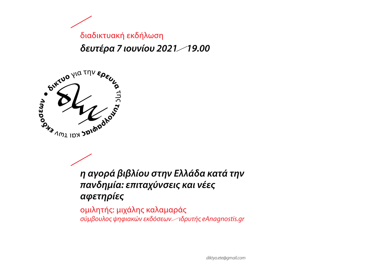 """Ομιλία: """"Η αγορά βιβλίου στην Ελλάδα κατά την πανδημία"""" – ΔΕΤΕ"""