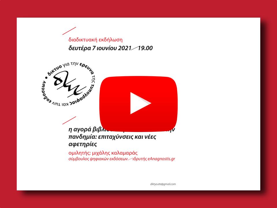 "Video: Μιχάλης Καλαμαράς, ""Η αγορά βιβλίου στην Ελλάδα κατά την πανδημία"""