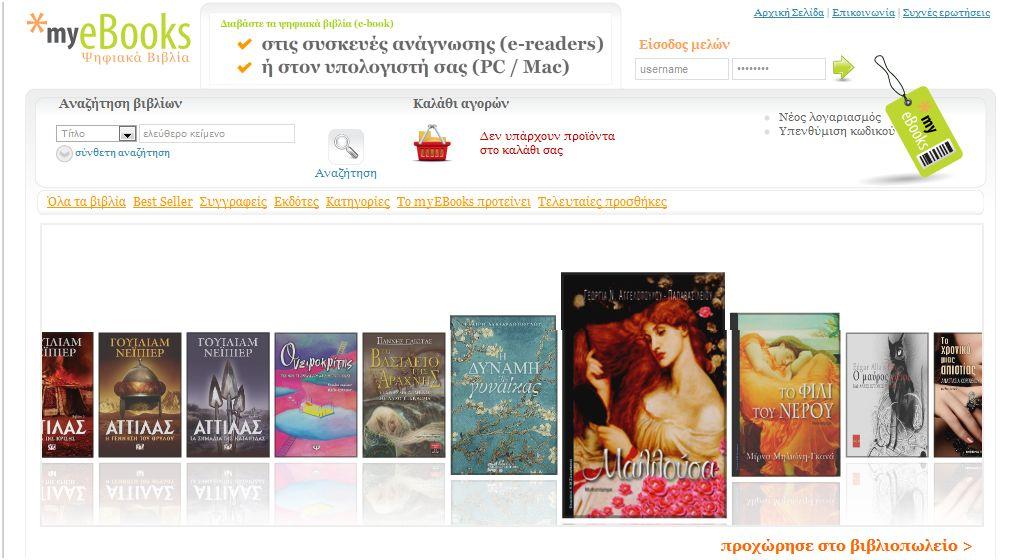 ebooks σε epub και συνεργασία με το iBookstore της Apple ετοιμάζει το myeBooks.gr