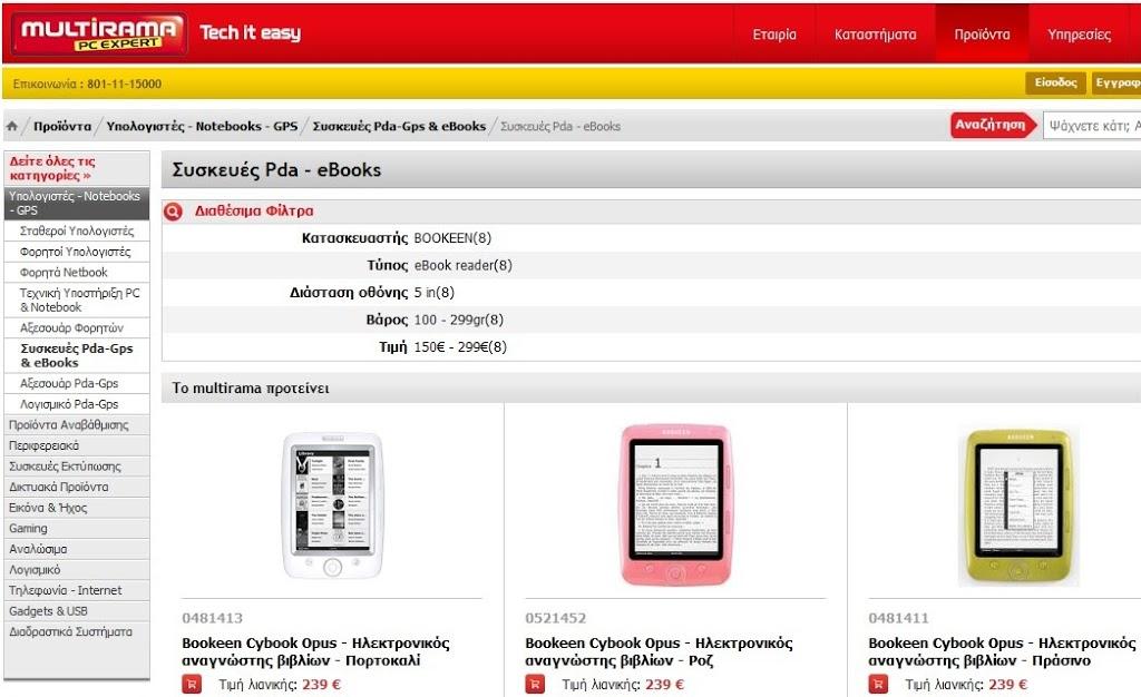 ebook readers στα Multirama