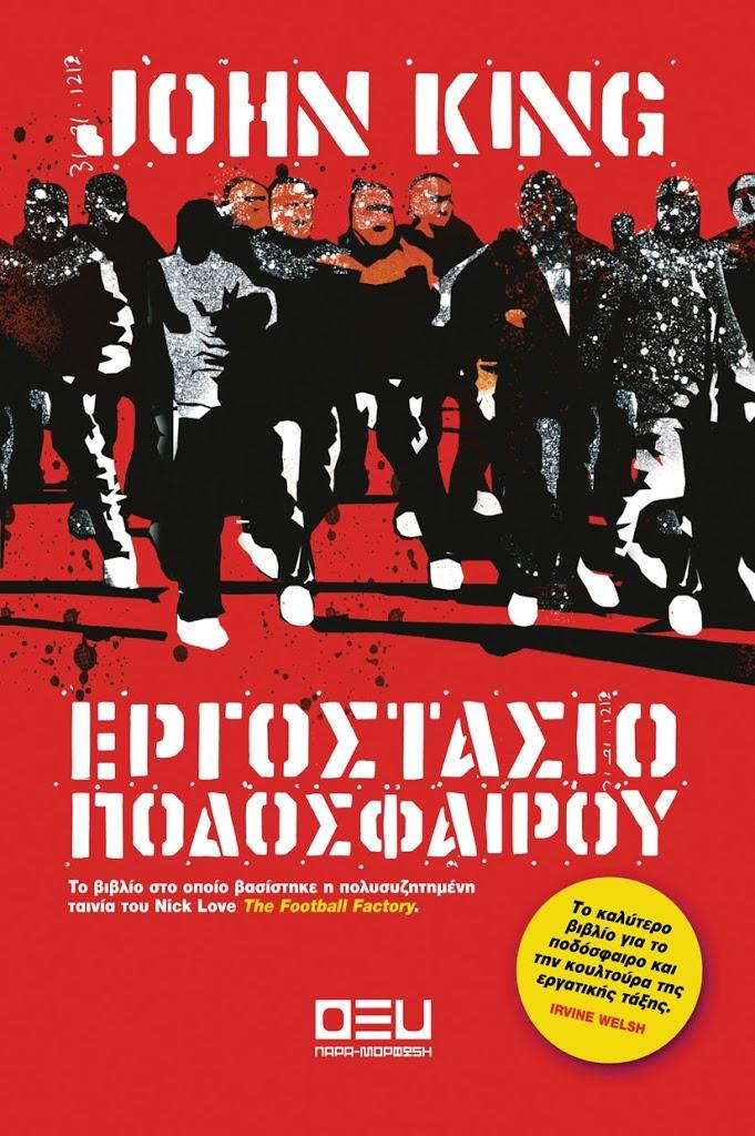 57 e-books και περιοδικά από τις εκδόσεις Οξύ στο myeBooks.gr