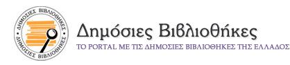 40.000 τίτλοι των ελληνικών Δημόσιων Βιβλιοθηκών διαθέσιμοι δωρεάν στο internet