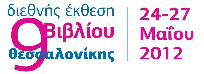 """Κυριακή 27 Μαΐου, 13.00 – εκδήλωση με τον """"Ηλεκτρονικό Αναγνώστη"""" στη Διεθνή Έκθεση Βιβλίου Θεσσαλονίκης"""