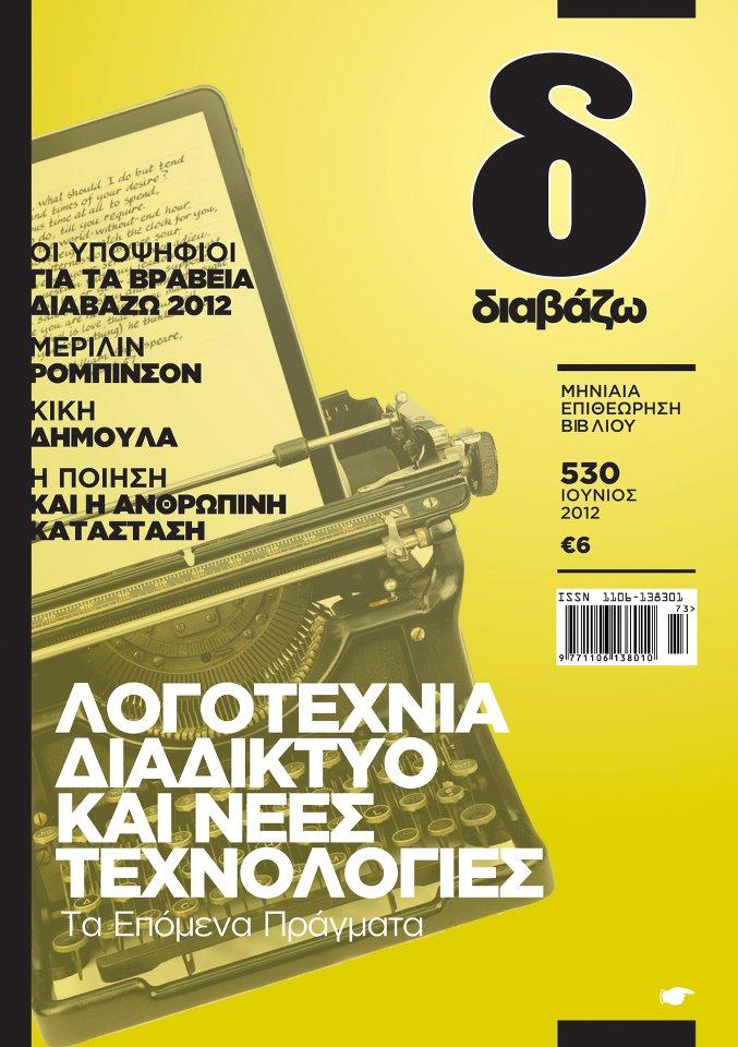 """Αφιέρωμα """"Λογοτεχνία, Διαδίκτυο και Νέες Τεχνολογίες"""" στο περιοδικό """"Διαβάζω"""""""