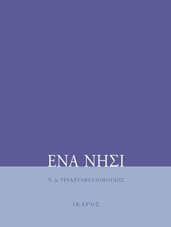 """Κλήρωση για 5 ebooks """"Ένα νησί"""" του Ν. Δ. Τριανταφυλλόπουλου από τις Εκδ. Ίκαρος"""